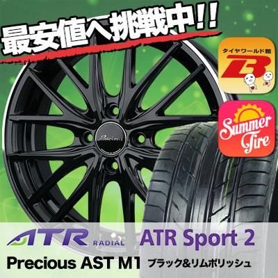 245/35R20 ATR SPORTS エーティーアールスポーツ ATR SPORT2 エーティーアールスポーツツー Precious AST M1 プレシャス アスト M1 サマータイヤホイール4本セット