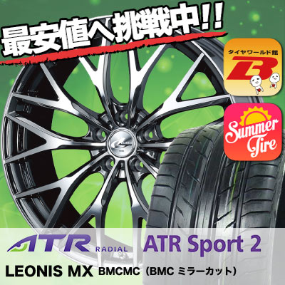 205/40R18 ATR SPORTS エーティーアールスポーツ ATR SPORT2 エーティーアールスポーツ2 weds LEONIS MX ウェッズ レオニス MX サマータイヤホイール4本セット