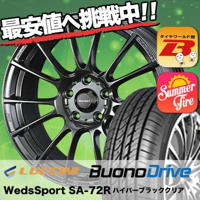 205/60R16 LUCCINI ルッチーニ Buono Drive ヴォーノ ドライヴ WedsSport SA-72R ウェッズスポーツ SA-72R サマータイヤホイール4本セット