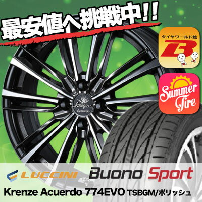 165/40R17 75V LUCCINI ルッチーニ Buono Sport ヴォーノ スポーツ weds Krenze Acuerdo 774EVO ウェッズ クレンツェ アクエルド 774EVO サマータイヤホイール4本セット