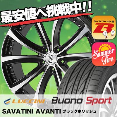215/45R18 LUCCINI ルッチーニ Buono Sport ヴォーノ スポーツ SAVATINI AVANTI サヴァティーニ アヴァンティ サマータイヤホイール4本セット