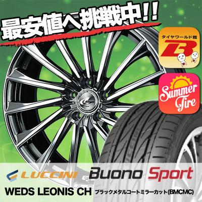 225/40R18 LUCCINI ルッチーニ Buono Sport ヴォーノ スポーツ WEDS LEONIS CH ウェッズ レオニス CH サマータイヤホイール4本セット