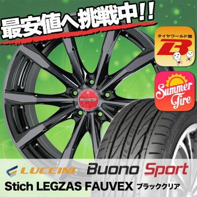 215/60R17 96H LUCCINI ルッチーニ Buono Sport ヴォーノ スポーツ Stich LEGZAS FAUVEX シュティッヒ レグザス フォーベックス サマータイヤホイール4本セット