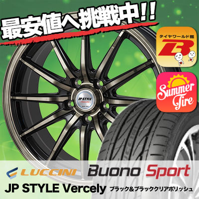 225/45R18 LUCCINI ルッチーニ Buono Sport ヴォーノ スポーツ JP STYLE Vercely JPスタイル バークレー サマータイヤホイール4本セット
