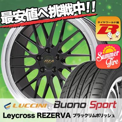 215/50R17 LUCCINI ルッチーニ Buono Sport ヴォーノ スポーツ Leycross REZERVA レイクロス レゼルヴァ サマータイヤホイール4本セット