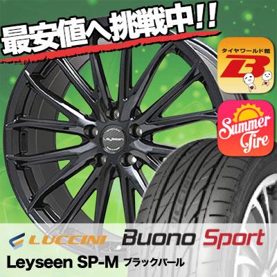 215/50R17 LUCCINI ルッチーニ Buono Sport ヴォーノ スポーツ Leyseen SP-M レイシーン SP-M サマータイヤホイール4本セット