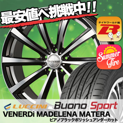 215/45R18 LUCCINI ルッチーニ Buono Sport ヴォーノ スポーツ VENERDi MADELENA MATERA ヴェネルディ マデリーナ マテーラ サマータイヤホイール4本セット