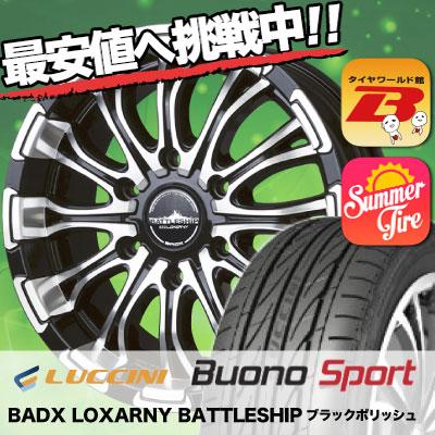 215/60R17 96H LUCCINI ルッチーニ Buono Sport ヴォーノ スポーツ BADX LOXARNY BATTLESHIP バドックス ロクサーニ バトルシップ サマータイヤホイール4本セット