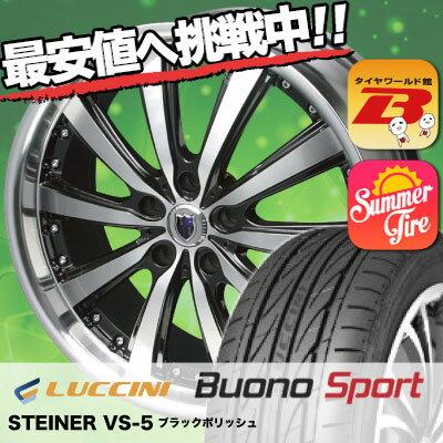 245/35R19 93Y XL LUCCINI ルッチーニ Buono Sport ヴォーノ スポーツ STEINER VS-5 シュタイナー VS5 サマータイヤホイール4本セット