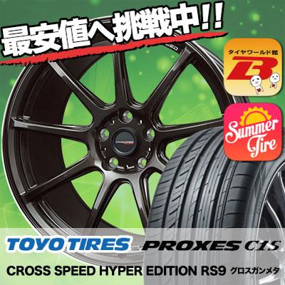 225/55R17 TOYO TIRES トーヨー タイヤ PROXES C1S  プロクセス C1S CROSS SPEED HYPER EDITION RS9 クロススピード ハイパーエディション RS9 サマータイヤホイール4本セット