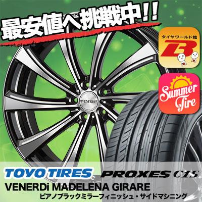 215/45R18 TOYO TIRES トーヨー タイヤ PROXES C1S  プロクセス C1S VENERDi MADELENA GIRARE ヴェネルディ マデリーナ ジラーレ サマータイヤホイール4本セット