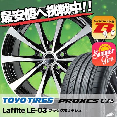 215/55R17 TOYO TIRES トーヨー タイヤ PROXES C1S  プロクセス C1S Laffite LE-03 ラフィット LE-03 サマータイヤホイール4本セット