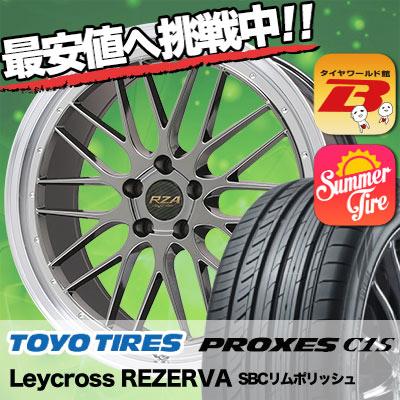 225/50R18 TOYO TIRES トーヨー タイヤ PROXES C1S プロクセスC1S Leycross REZERVA レイクロス レゼルヴァ サマータイヤホイール4本セット
