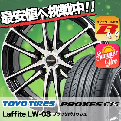215/55R17 TOYO TIRES トーヨー タイヤ PROXES C1S  プロクセス C1S Laffite LW-03 ラフィット LW-03 サマータイヤホイール4本セット