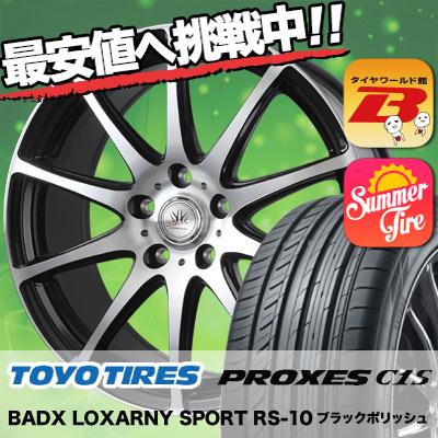 235/45R17 97W TOYO TIRES トーヨー タイヤ PROXES C1S  プロクセス C1S BADX LOXARNY SPORT RS-10 バドックス ロクサーニ スポーツ RS-10 サマータイヤホイール4本セット