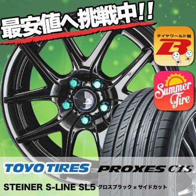 215/55R17 98W TOYO TIRES トーヨー タイヤ PROXES C1S  プロクセス C1S STEINER S-LINE SL5 シュタイナー エスライン SL5 サマータイヤホイール4本セット