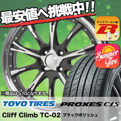 225/55R17 101W TOYO TIRES トーヨー タイヤ PROXES C1S  プロクセス C1S Cliff Climb TC-02 クリフクライム TC02 サマータイヤホイール4本セット