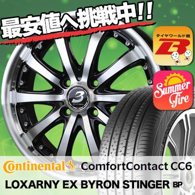 195/55R15 CONTINENTAL コンチネンタル  ComfortContact CC6 コンフォートコンタクト CC6 BADX LOXARNY EX BYRON STINGER バドックス ロクサーニ EX バイロンスティンガー サマータイヤホイール4本セット
