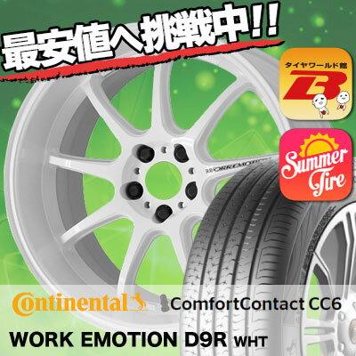 225/60R17 CONTINENTAL コンチネンタル  ComfortContact CC6 コンフォートコンタクト CC6 WORK EMOTION D9R ワーク エモーション D9R サマータイヤホイール4本セット
