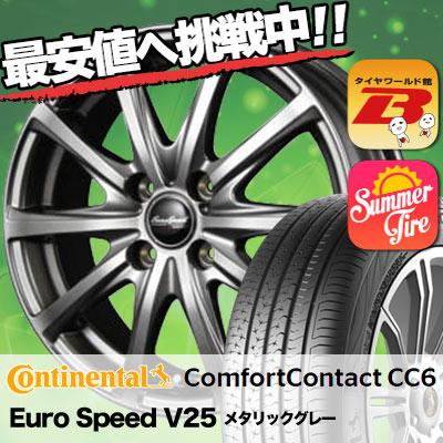 185/70R14 CONTINENTAL コンチネンタル  ComfortContact CC6 コンフォートコンタクト CC6 EuroSpeed V25 ユーロスピード V25 サマータイヤホイール4本セット