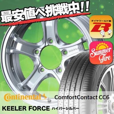 215/60R16 CONTINENTAL コンチネンタル  ComfortContact CC6 コンフォートコンタクト CC6 KEELER FORCE キーラーフォース サマータイヤホイール4本セット
