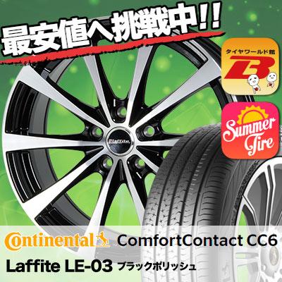 205/55R16 CONTINENTAL コンチネンタル  ComfortContact CC6 コンフォートコンタクト CC6 Laffite LE-03 ラフィット LE-03 サマータイヤホイール4本セット