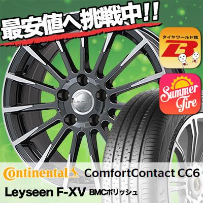 225/60R17 CONTINENTAL コンチネンタル  ComfortContact CC6 コンフォートコンタクト CC6 Leyseen F-XV レイシーン FX-V サマータイヤホイール4本セット