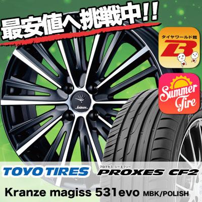 205/45R17 88V TOYO TIRES トーヨー タイヤ PROXES CF2 プロクセスCF2 weds Kranze MAGISS 531EVO ウエッズ クレンツェ マジス 531EVO サマータイヤホイール4本セット