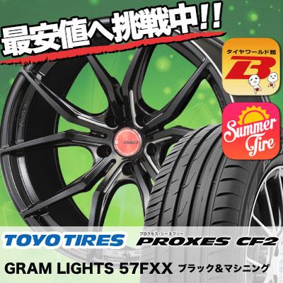 225/45R17 88V TOYO TIRES トーヨー タイヤ PROXES CF2 プロクセス CF2 RAYS GRAMLIGHTS 57FXX  レイズ グラムライツ 57FXX サマータイヤホイール4本セット
