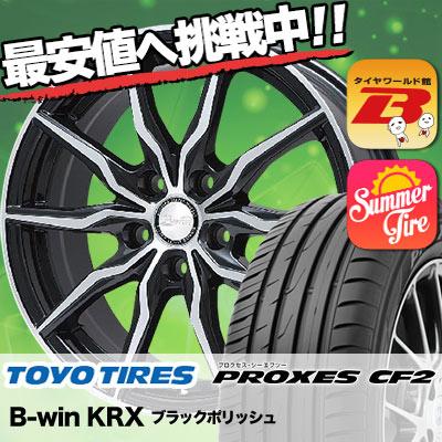 225/55R16 TOYO TIRES トーヨー タイヤ PROXES CF2 プロクセス CF2 B-win KRX B-win KRX サマータイヤホイール4本セット