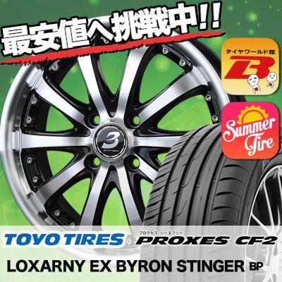 175/65R15 84H TOYO TIRES トーヨー タイヤ PROXES CF2 プロクセス CF2 BADX LOXARNY EX BYRON STINGER バドックス ロクサーニ EX バイロンスティンガー サマータイヤホイール4本セット