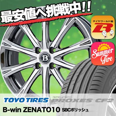 195/45R16 TOYO TIRES トーヨー タイヤ PROXES CF2 プロクセス CF2 B-win ZENATO10 B-win ゼナート10 サマータイヤホイール4本セット
