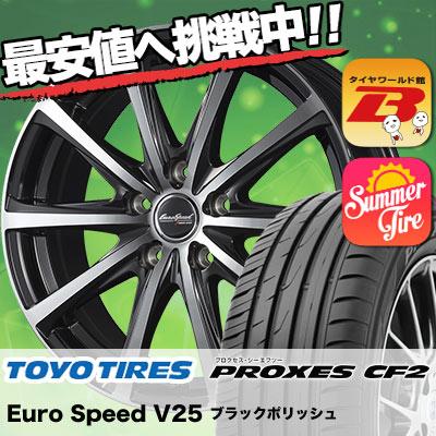 215/55R16 TOYO TIRES トーヨー タイヤ PROXES CF2 プロクセス CF2 EuroSpeed V25 ユーロスピード V25 サマータイヤホイール4本セット