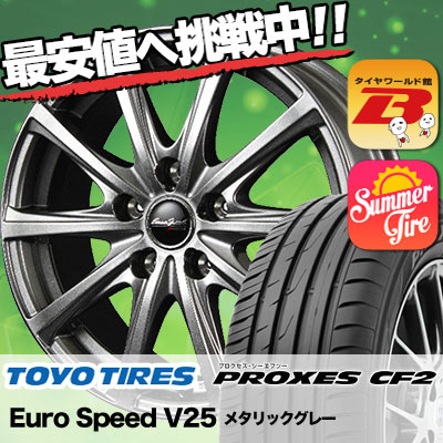 205/65R15 TOYO TIRES トーヨー タイヤ PROXES CF2 プロクセス CF2 EuroSpeed V25 ユーロスピード V25 サマータイヤホイール4本セット