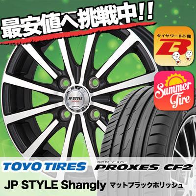 215/45R16 TOYO TIRES トーヨー タイヤ PROXES CF2 プロクセス CF2 JP STYLE Shangly JPスタイル シャングリー サマータイヤホイール4本セット