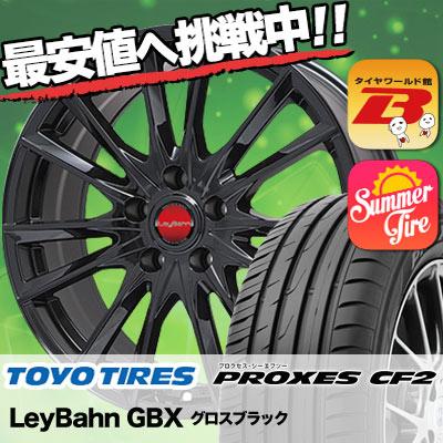 235/45R17 TOYO TIRES トーヨー タイヤ PROXES CF2 プロクセス CF2 LeyBahn GBX レイバーン GBX サマータイヤホイール4本セット