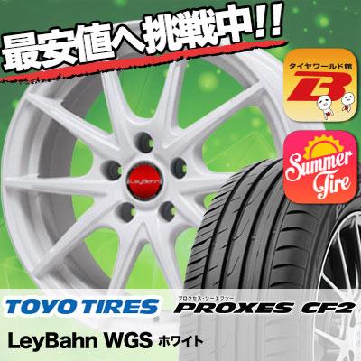 235/45R17 TOYO TIRES トーヨー タイヤ PROXES CF2 プロクセス CF2 LeyBahn WGS レイバーン WGS サマータイヤホイール4本セット
