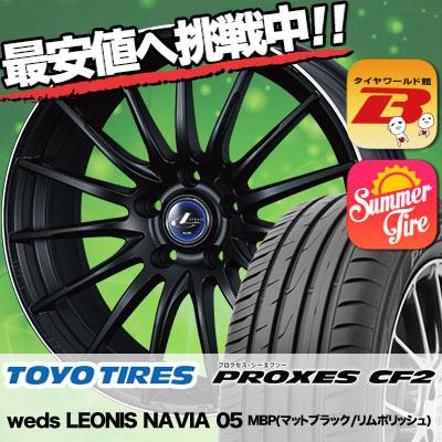 215/50R17 95V TOYO TIRES トーヨー タイヤ PROXES CF2 プロクセス CF2 weds LEONIS NAVIA 05 ウエッズ レオニス ナヴィア 05 サマータイヤホイール4本セット