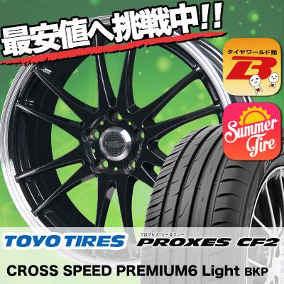 225/45R17 88V TOYO TIRES トーヨー タイヤ PROXES CF2 プロクセス CF2 CROSS SPEED PREMIUM 6 Light クロススピード プレミアム 6 ライト サマータイヤホイール4本セット