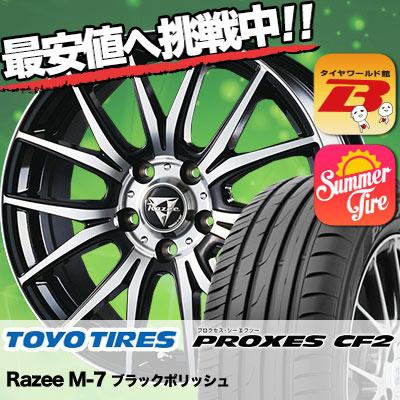 215/55R16 97V TOYO TIRES トーヨー タイヤ PROXES CF2 プロクセスCF2 Razee M-7 レイジー M7 サマータイヤホイール4本セット
