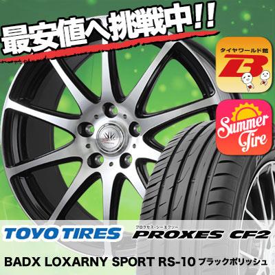 235/45R17 94V TOYO TIRES トーヨー タイヤ PROXES CF2 プロクセス CF2 BADX LOXARNY SPORT RS-10 バドックス ロクサーニ スポーツ RS-10 サマータイヤホイール4本セット
