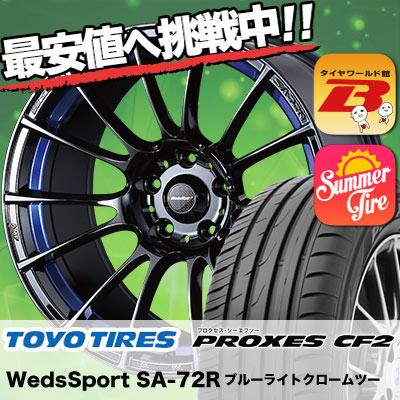 225/50R17 TOYO TIRES トーヨー タイヤ PROXES CF2 プロクセス CF2 WedsSport SA-72R ウェッズスポーツ SA-72R サマータイヤホイール4本セット