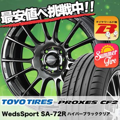 195/45R16 TOYO TIRES トーヨー タイヤ PROXES CF2 プロクセス CF2 WedsSport SA-72R ウェッズスポーツ SA-72R サマータイヤホイール4本セット