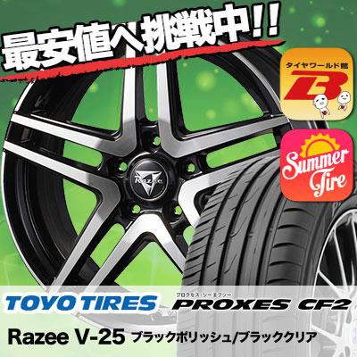 205/65R15 TOYO TIRES トーヨー タイヤ PROXES CF2 プロクセス CF2 RAZEE V25 レイジー V25 サマータイヤホイール4本セット