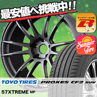 225/55R18 98V TOYO TIRES トーヨー タイヤ PROXES CF2 SUV プロクセス CF2 SUV RAYS GRAMLIGHTS 57 Xtreme レイズ グラムライツ 57エクストリーム サマータイヤホイール4本セット