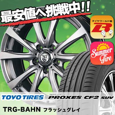225/65R17 102H TOYO TIRES トーヨー タイヤ PROXES CF2 SUV プロクセス CF2 SUV TRG-BAHN TRG バーン サマータイヤホイール4本セット