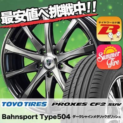 225/65R17 TOYO TIRES トーヨー タイヤ PROXES CF2 SUV プロクセス CF2 SUV Bahnsport Type504 バーンシュポルト タイプ504 サマータイヤホイール4本セット