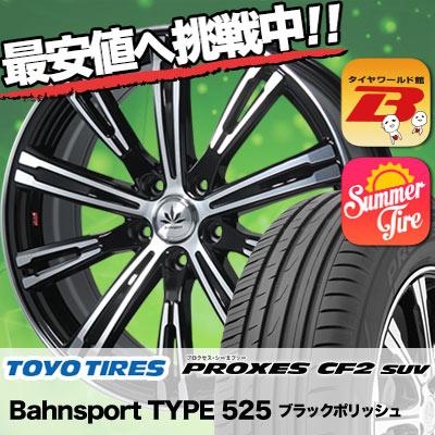 225/65R17 TOYO TIRES トーヨー タイヤ PROXES CF2 SUV プロクセス CF2 SUV Bahnsport TYPE 525 バーンシュポルト タイプ525 サマータイヤホイール4本セット