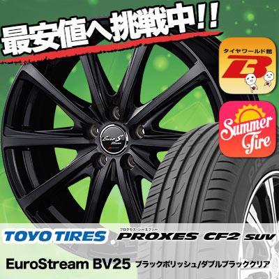 235/65R18 TOYO TIRES トーヨー タイヤ PROXES CF2 SUV プロクセス CF2 SUV EuroStream BV25 ユーロストリーム BV25 サマータイヤホイール4本セット