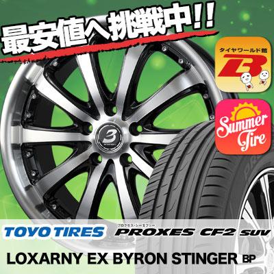 235/65R18 106H TOYO TIRES トーヨー タイヤ PROXES CF2 SUV プロクセス CF2 SUV BADX LOXARNY EX BYRON STINGER バドックス ロクサーニ EX バイロンスティンガー サマータイヤホイール4本セット